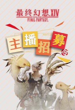 《最终幻想14》主播招募活动