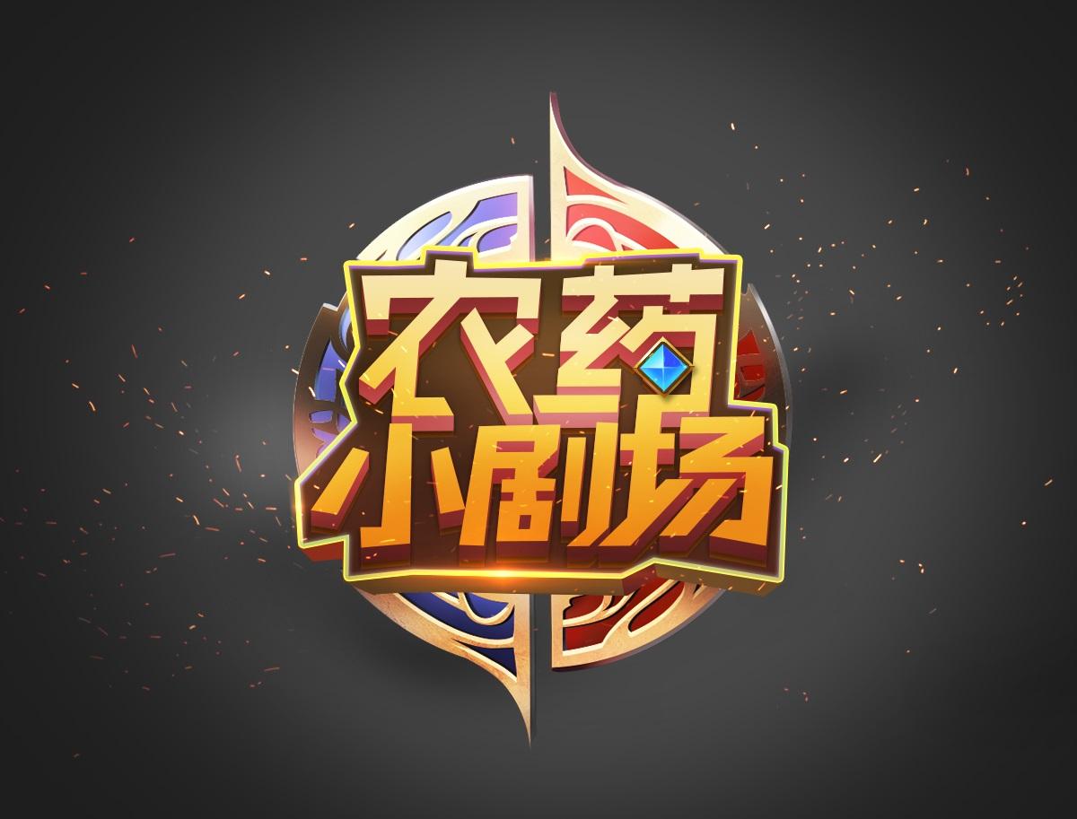 【农药小剧场】戏命诗:这个蓝buff杀我两次啦!
