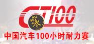 中国汽车耐力赛