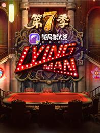 lyingman7