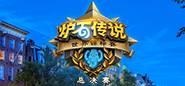 炉石---HCT总决赛(决赛日)