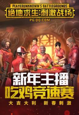 刺激战场新年吃鸡竞速赛