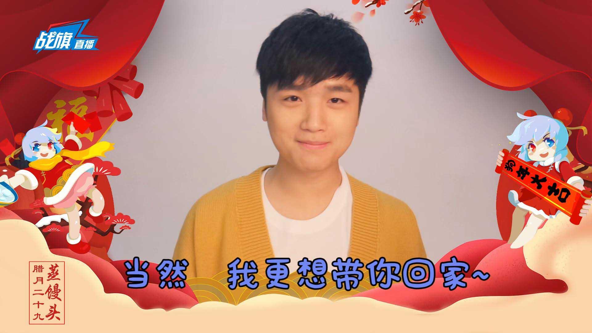 (14号备量)微笑大王贺岁,腊月二十九我想带你回家!