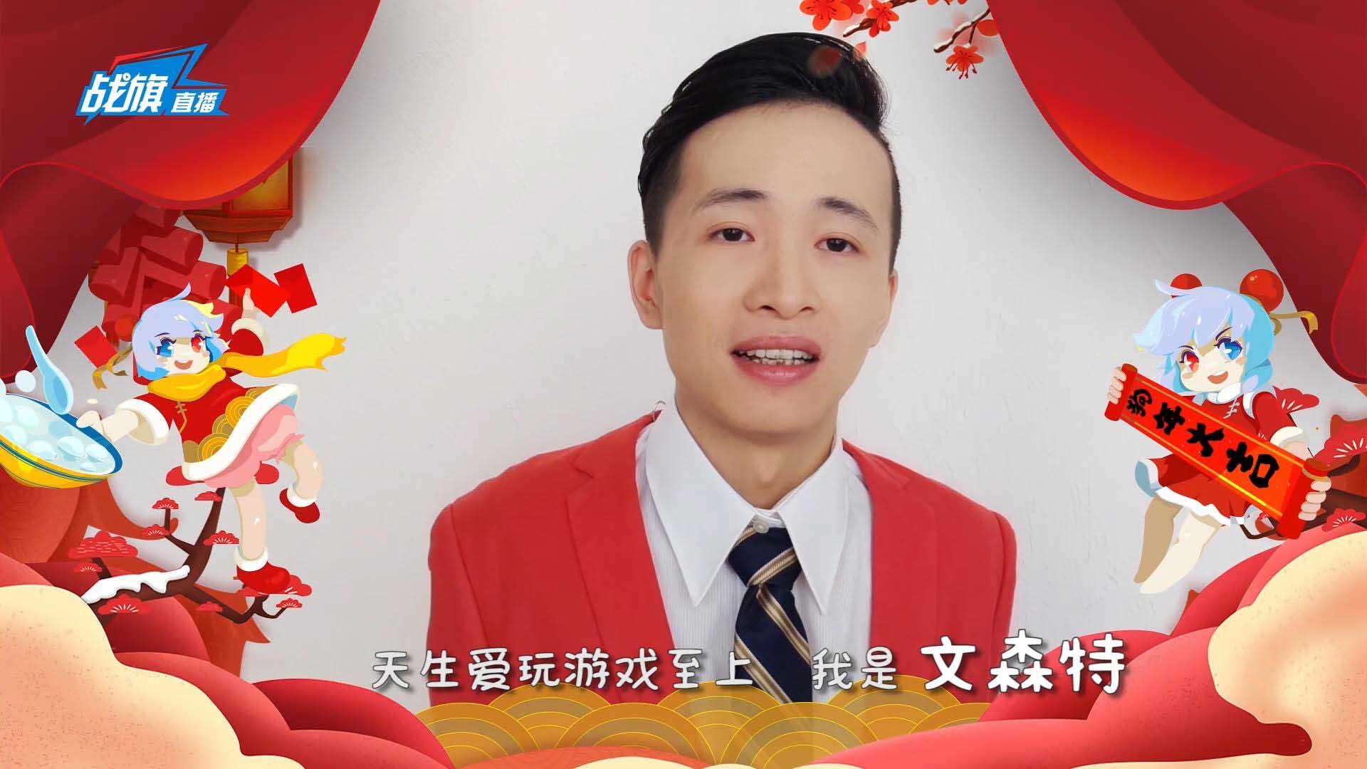 (15号备量)战旗祝您新年快乐!新的一年红红火火!顺顺利利!我们在战旗等你哟!
