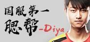 diya:失联主播归来