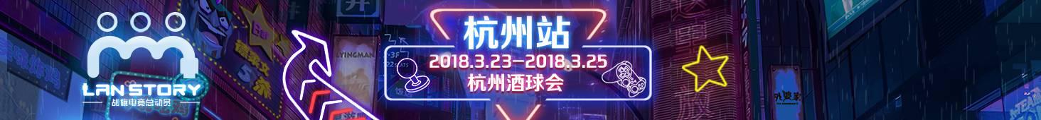 战旗LanStory杭州站