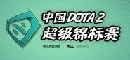 中国Dota2超级锦标赛