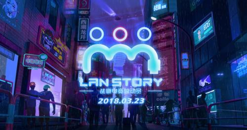 2018战旗LanStory城市站开启,第一场空降杭州!