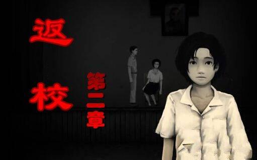 【Elissa】《Detention》校园恐怖游戏  2P [补档]