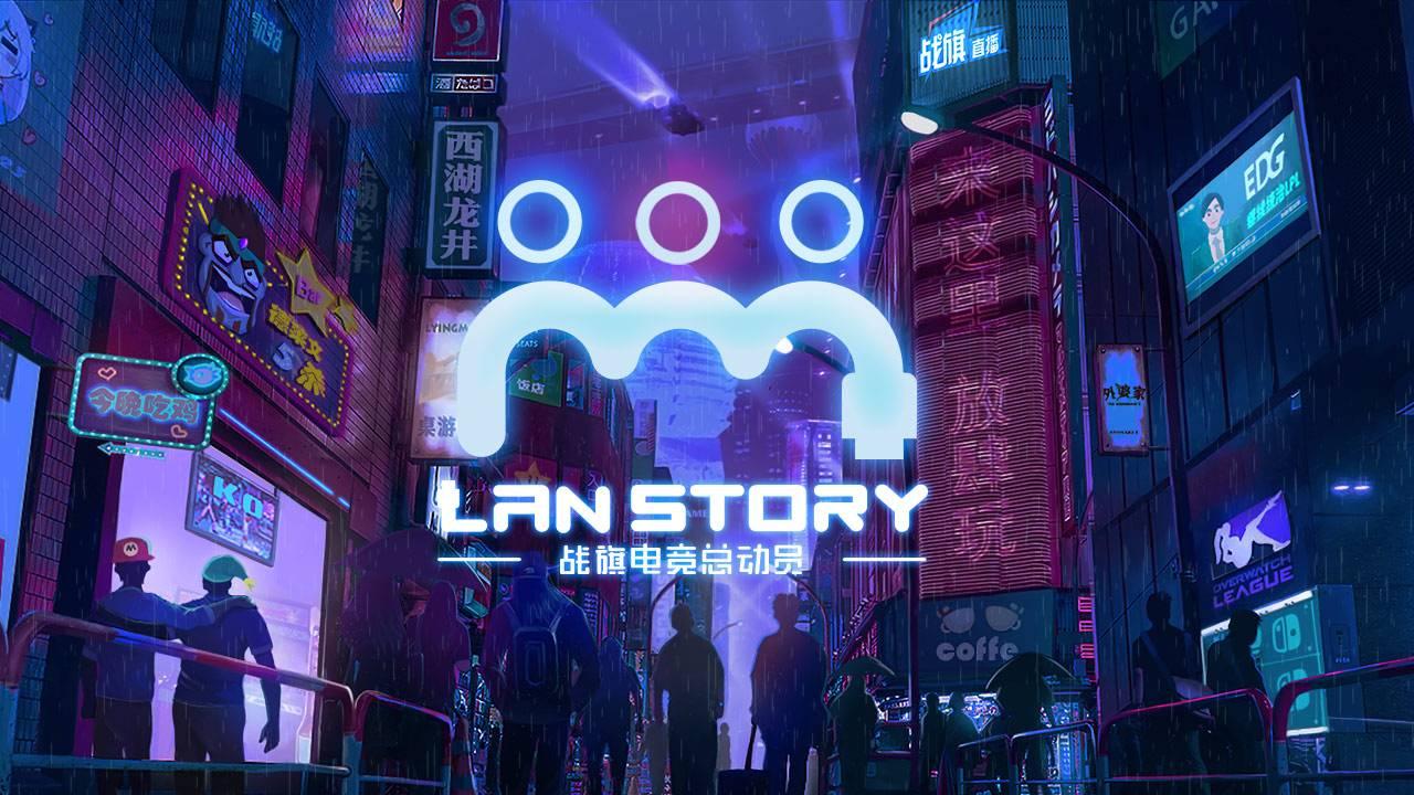LanStory战旗电竞总动员杭州站(电竞潮人patry)