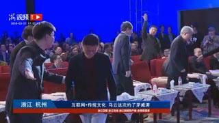 【浙视频】互联网+传统文化 马云这次约了茅威涛