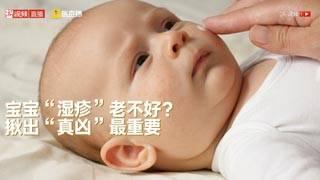 【浙视频】宝宝湿疹老不好 揪出真凶最重要