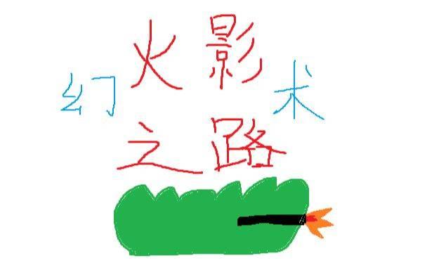 【老E】忍术之夜!在国外比吃鸡更火的游戏!