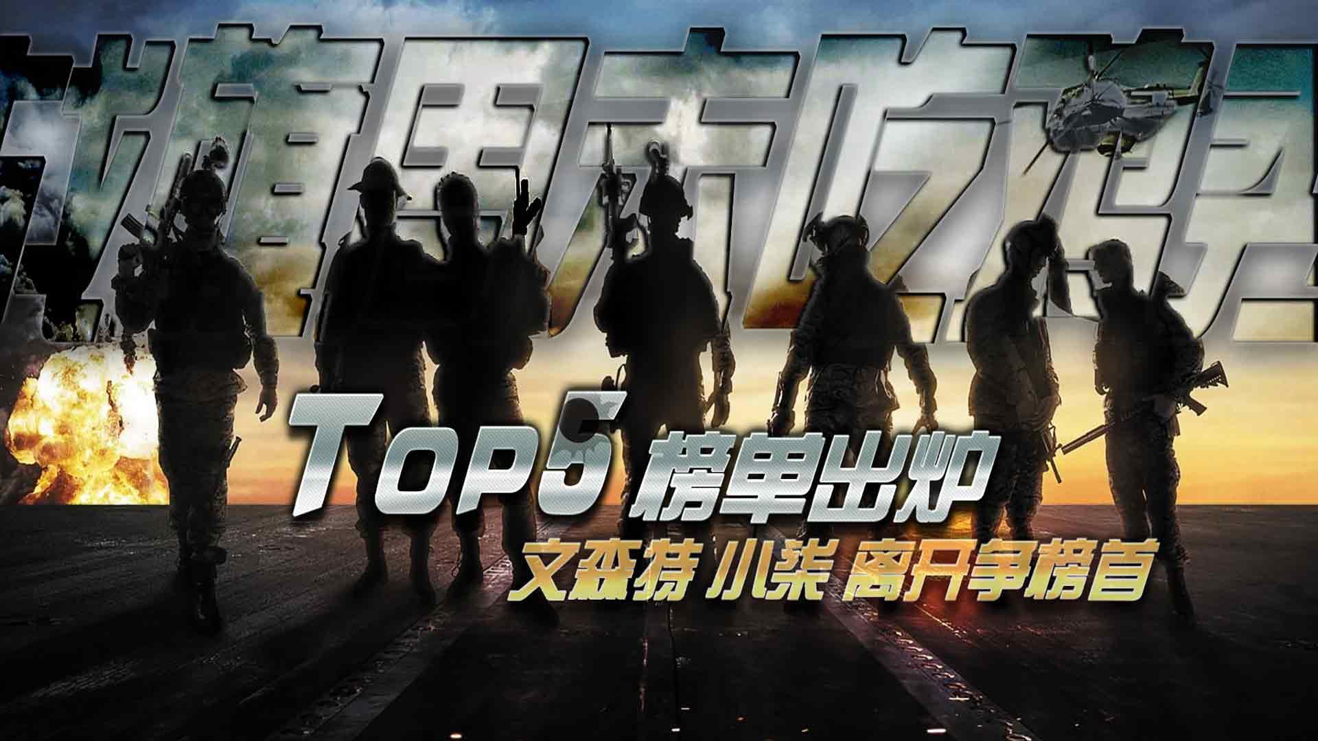 【战旗周末吃鸡秀】第五期~TOP5榜单出炉,文森特小七离开争榜首