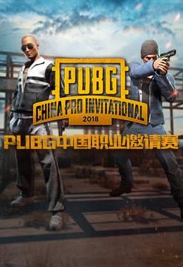 PUBG中国职业邀请赛25日开战!