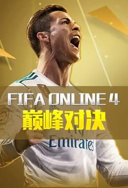 《FIFA ONLINE 4》主播段位冲级活动