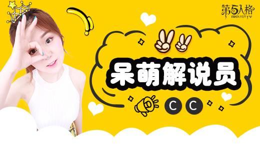 【cc】 爱你们哟么么么么