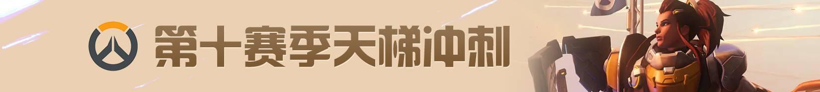 守望先锋第九赛季冲榜活动