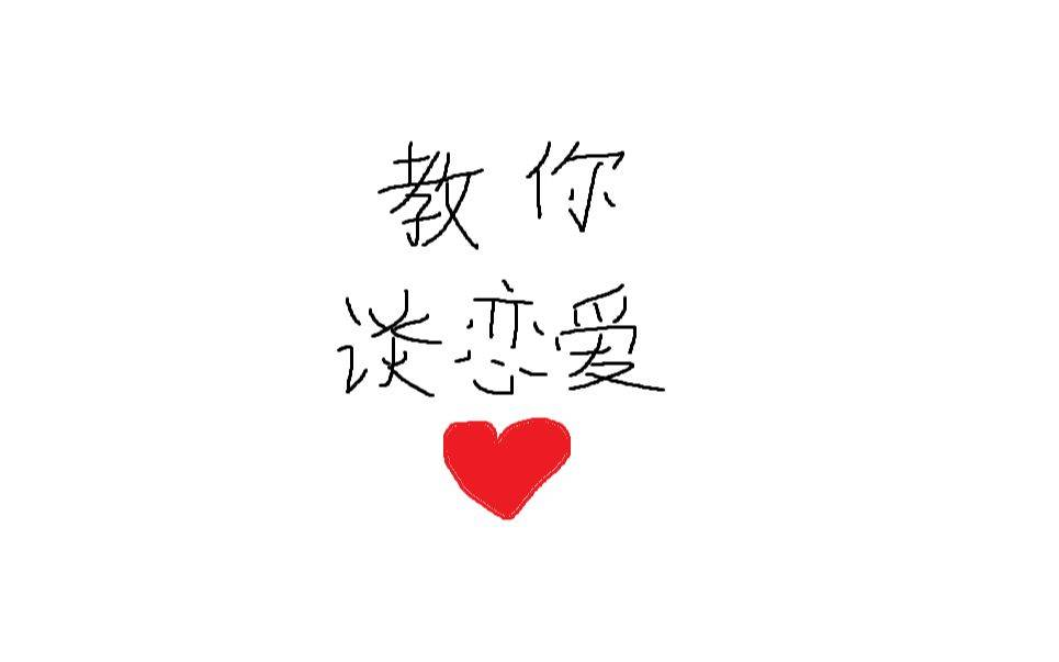 【老E】教你谈恋爱