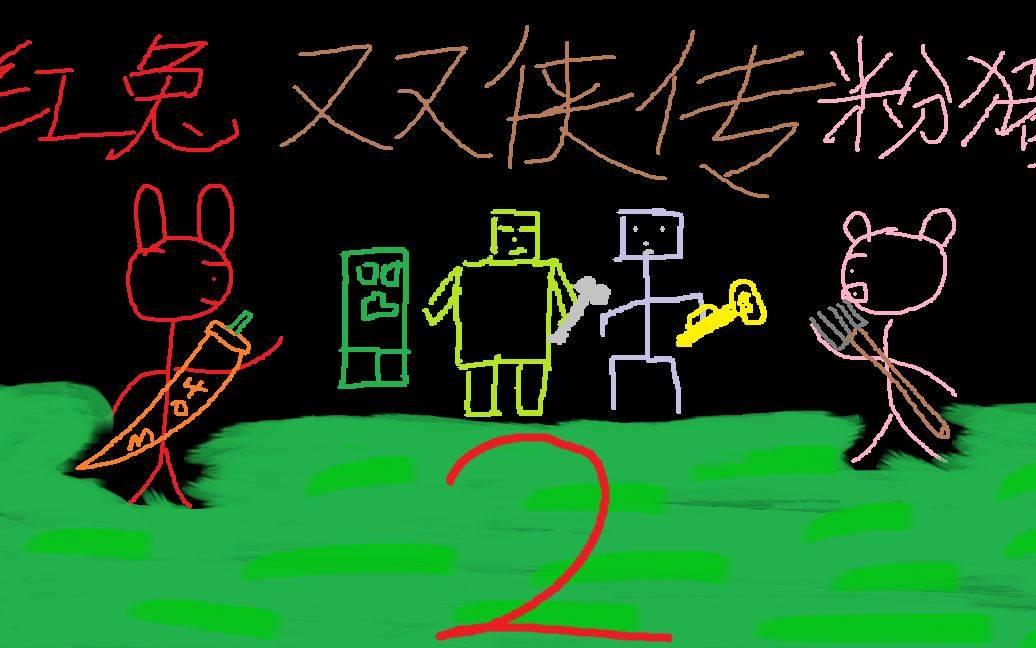 【红叔】红兔粉猪双侠传2 致富之路 第二十一集丨我的世界 Minecraft