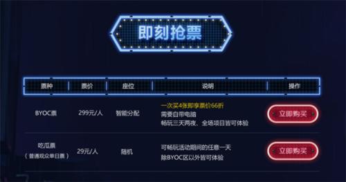 LanStory广州站售票通道开启!教你正确的抢票姿势