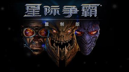 《星际争霸:重制版》现已正式上线测试