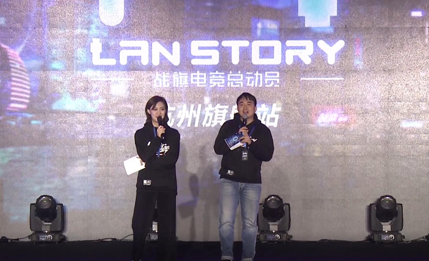 12月16日LanStory杭州旗舰站闭幕式