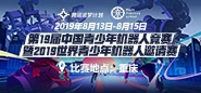 中国科协IQ邀请赛