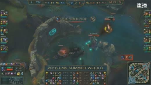 LMS夏季赛视频2016-08-07-09-15