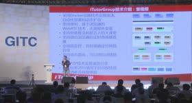 全球互联网技术大会上海站视频2017-06-23-11-33
