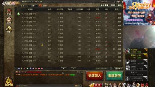 张坤直播三国杀,体验服,房间密码125 (2017-10-21 11:11)