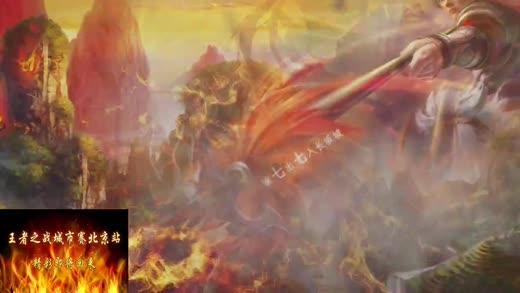 2017王者之战北京城市赛 (2017-10-21 13:42)