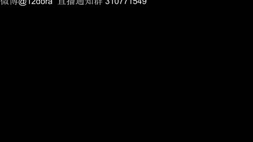【大当家】夏天好热。 (2018-05-20 20:25)
