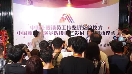 中国新生代演员选拔培养发展工程启动仪式 (2018-06-19 16:05)