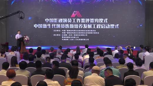 中国新生代演员选拔培养发展工程启动仪式 (2018-06-19 17:05)